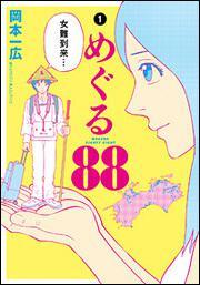 めぐる88 (1)