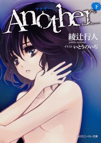 書影:Another(下)