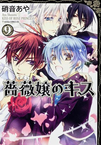 書影:薔薇嬢のキス 第9巻