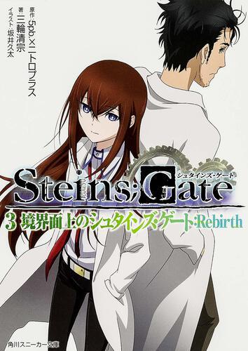 書影:STEINS;GATE3 境界面上のシュタインズ・ゲート:Rebirth