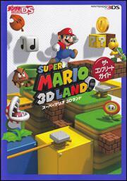 スーパーマリオ3Dランド ザ・コンプリートガイド