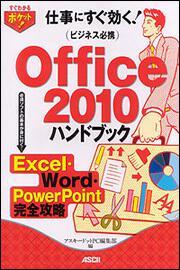 すぐわかるポケット! ビジネス必携Office 2010ハンドブックExcel・Word・PowerPoint完全攻略