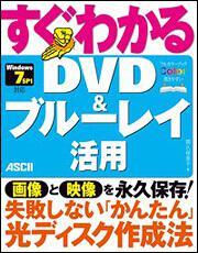 すぐわかる DVD&ブルーレイ活用 Windows 7 SP1対応