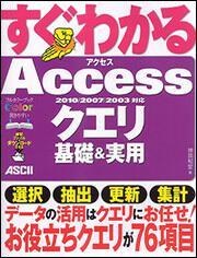 すぐわかる Accessクエリ 基礎&実用 2010/2007/2003対応