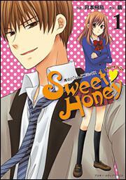 魔法のiらんどコミックス Sweet・Honey(1)