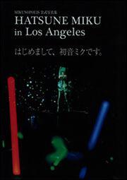 MIKUNOPOLIS公式写真集HATSUNE MIKU in Los Angelesはじめまして、初音ミクです。