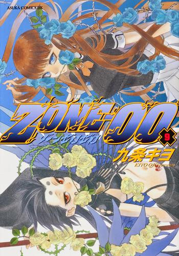 書影:ZONE-00 第9巻