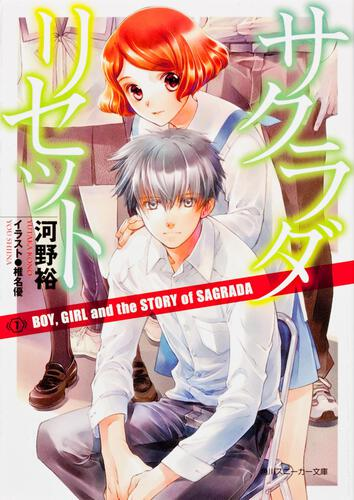 書影:サクラダリセット7 BOY, GIRL and the STORY of SAGRADA