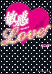 敏感・Love