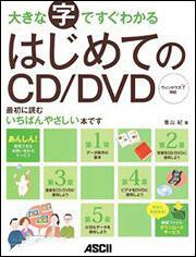 大きな字ですぐわかる はじめてのCD/DVD ウィンドウズ7対応