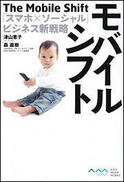 モバイルシフト 「スマホ×ソーシャル」ビジネス新戦略