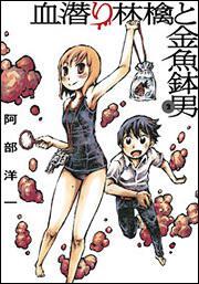 血潜り林檎と金魚鉢男(2)