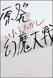 表紙:原発幻魔大戦