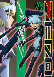 武装神姫ZERO(2)