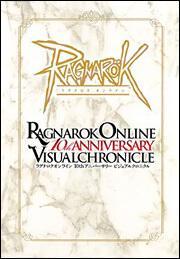 ラグナロクオンライン 10th アニバーサリー ビジュアルクロニクル