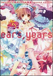 MOEOHセレクションears,years桜沢いづみ画集 second season