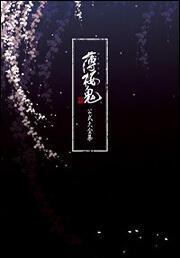 薄桜鬼公式大全集