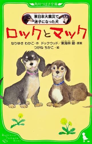 書影:ロックとマック 東日本大震災で迷子になった犬