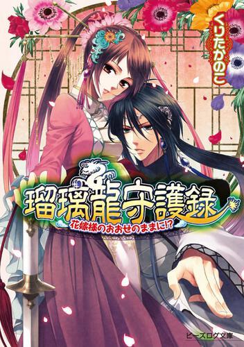 書影:瑠璃龍守護録 花嫁様のおおせのままに!?