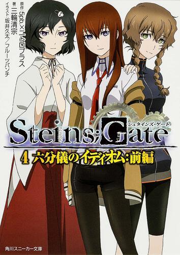 書影:STEINS;GATE4 六分儀のイディオム:前編