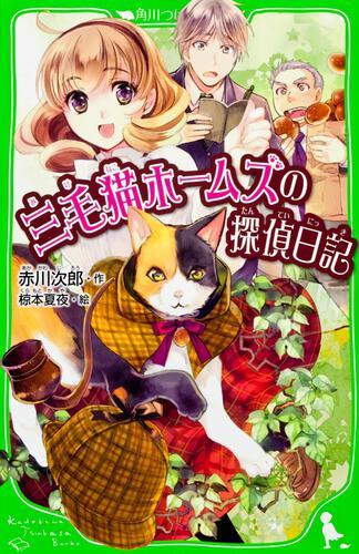 書影:三毛猫ホームズの探偵日記