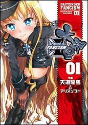 大帝国FANCISM 01