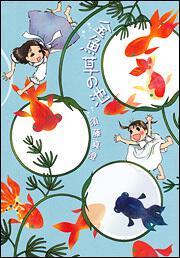 表紙:金魚草の池