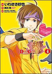 Dear GirlStories 響(4)