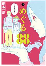 めぐる88 (2)