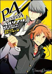 ペルソナ4 電撃コミックアンソロジー コミュ&ストーリーズ