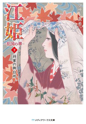 表紙:江姫 ‐乱国の華‐ 下 将軍の御台所