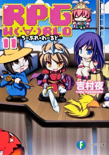表紙:RPG W(・∀・)RLD11 ‐ろーぷれ・わーるど‐