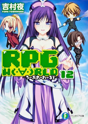 書影:RPG W(・∀・)RLD12 ‐ろーぷれ・わーるど‐
