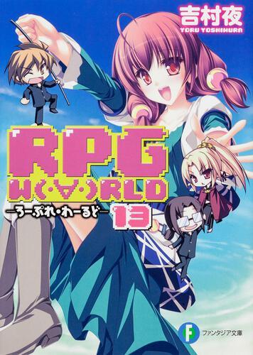書影:RPG W(・∀・)RLD13 ‐ろーぷれ・わーるど‐