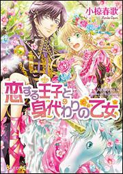書影:恋する王子と身代わりの乙女
