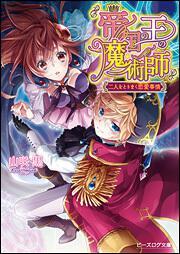 書影:帝国の王の魔術師 二人をとりまく恋愛事情