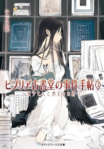表紙:ビブリア古書堂の事件手帖3 ~栞子さんと消えない絆~