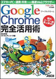 グーグルクローム Google Chrome完全活用術スマホ⇔PCで連携・共有できる爆速Webブラウザー