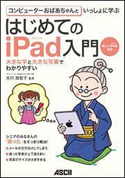 コンピューターおばあちゃんといっしょに学ぶ はじめてのiPad入門
