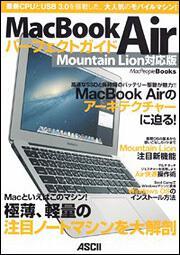 MacBook Air パーフェクトガイド Mountain Lion対応版