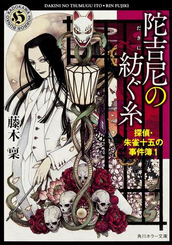書影:陀吉尼の紡ぐ糸 探偵・朱雀十五の事件簿1
