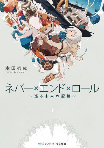 ネバー×エンド×ロール 〜巡る未来の記憶〜