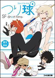 書影:つり球 SF -Short Films-