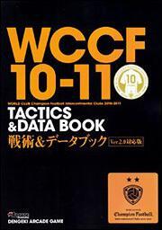 WCCF10‐11 戦術&データブック Ver.2.0対応版