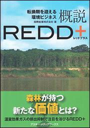 転換期を迎える環境ビジネス 概説REDD+