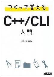 つくって覚えるC++/CLI入門