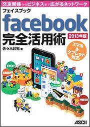 交友関係からビジネスまで広がるネットワーク フェイスブックfacebook 完全活用術 2013年版 スマホ&タブレット対応