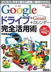 Googleドライブ+Gmail+カレンダー 完全活用術ビジネスで今すぐ使える最強の「無料クラウド」