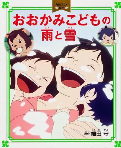 表紙:角川アニメ絵本 おおかみこどもの雨と雪