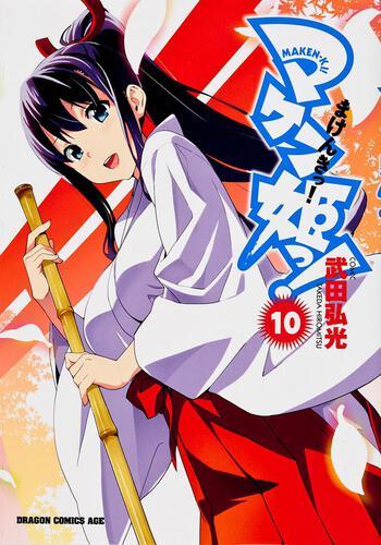 書影:マケン姫っ! ‐MAKENーKI!‐ 10